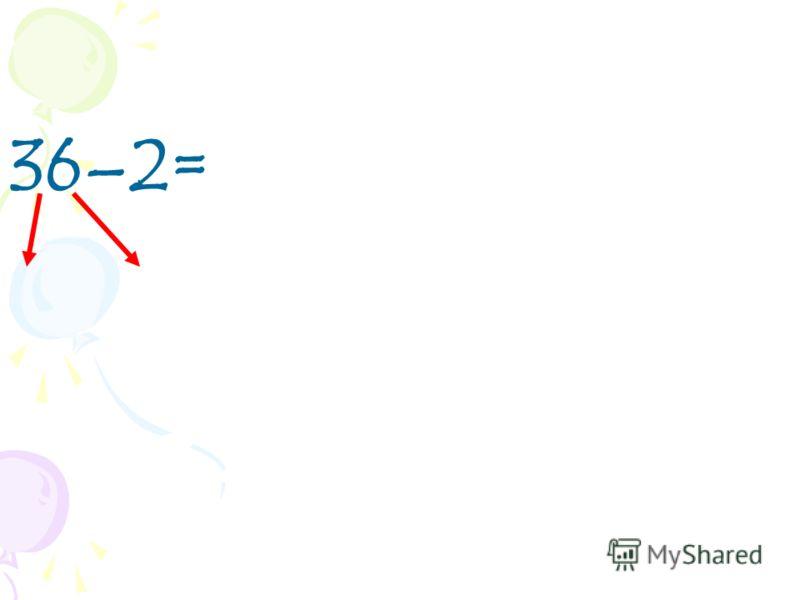 36–2= Иллюстрация с анимацией при изучении письменных и устных приемов вычисления:
