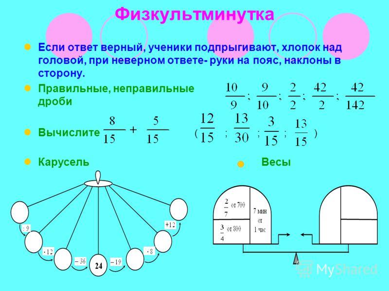 Сложение и вычитание дробей Вариант 1 Вариант 2 + + --
