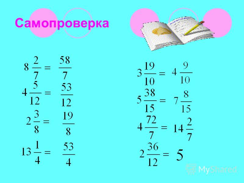 Смешанные числа Записать в виде неправильной дроби числа: ; Выделить целую часть из дробной части чисел: