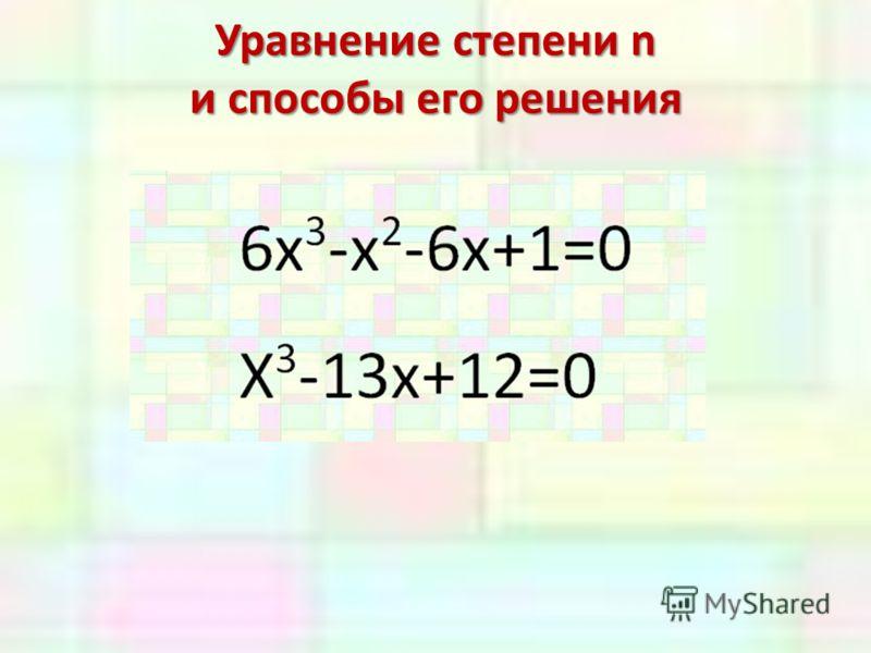 Уравнение степени n и способы его решения