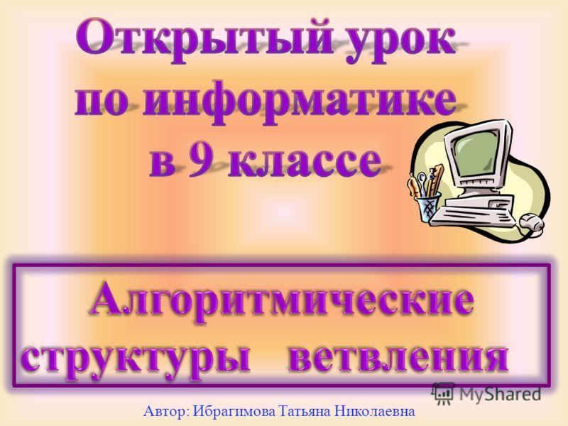 Автор: Ибрагимова Татьяна Николаевна
