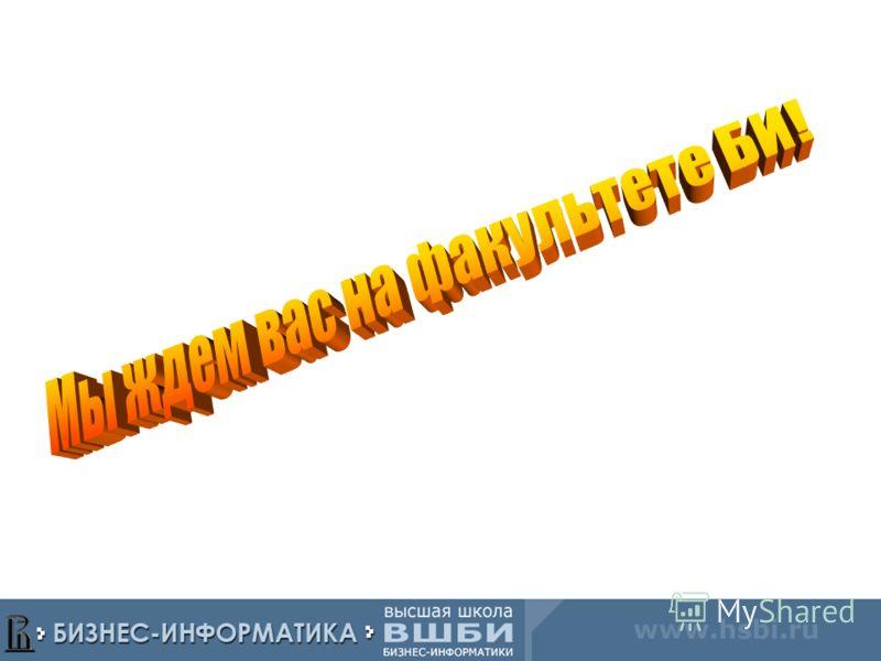 34 Научный проект факультета БИ и Мюнстерского университета. 2005-2006 годы. Видео. Длительность – 3 мин. Видео