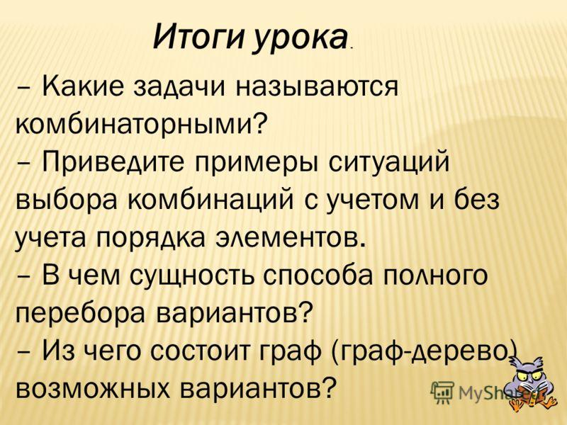 Ответ:12. (3*4)
