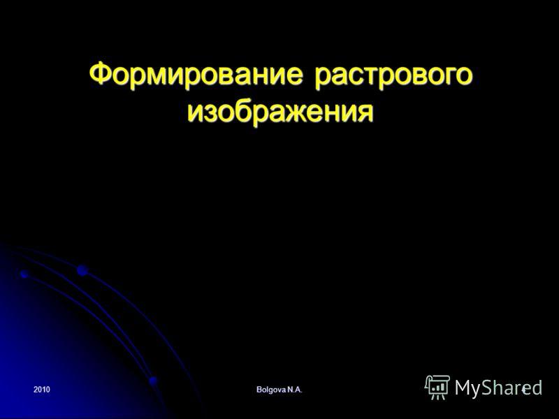 2010Bolgova N.A.4 Формирование растрового изображения
