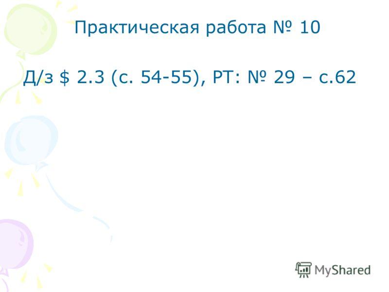 Практическая работа 10 Д/з $ 2.3 (с. 54-55), РТ: 29 – с.62