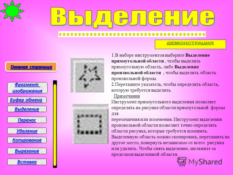 1.В наборе инструментов выберите Выделение прямоугольной области, чтобы выделить прямоугольную область, либо Выделение произвольной области, чтобы выделить область произвольной формы. 2.Перетащите указатель, чтобы определить область, которую требуетс