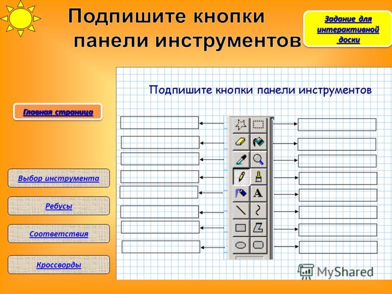 Задание для Задание для интерактивной доски доски Задание для Задание для интерактивной доски доски Выбор инструмента Выбор инструмента Ребусы Соответствия Кроссворды Главная страница Главная страница Главная страница Главная страница
