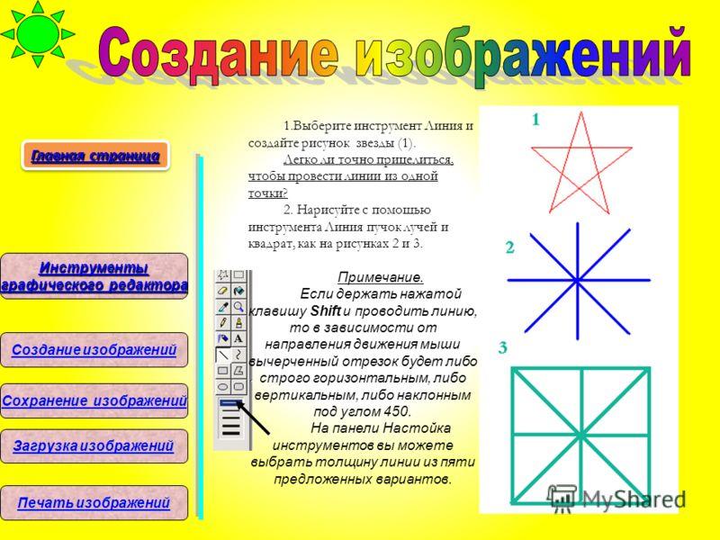 1.Выберите инструмент Линия и создайте рисунок звезды (1). Легко ли точно прицелиться, чтобы провести линии из одной точки? 2. Нарисуйте с помощью инструмента Линия пучок лучей и квадрат, как на рисунках 2 и 3. Примечание. Если держать нажатой клавиш