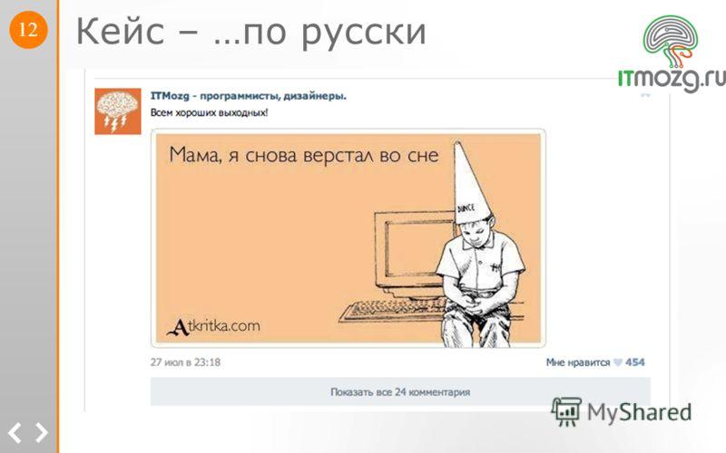 Кейс – …по русски 12