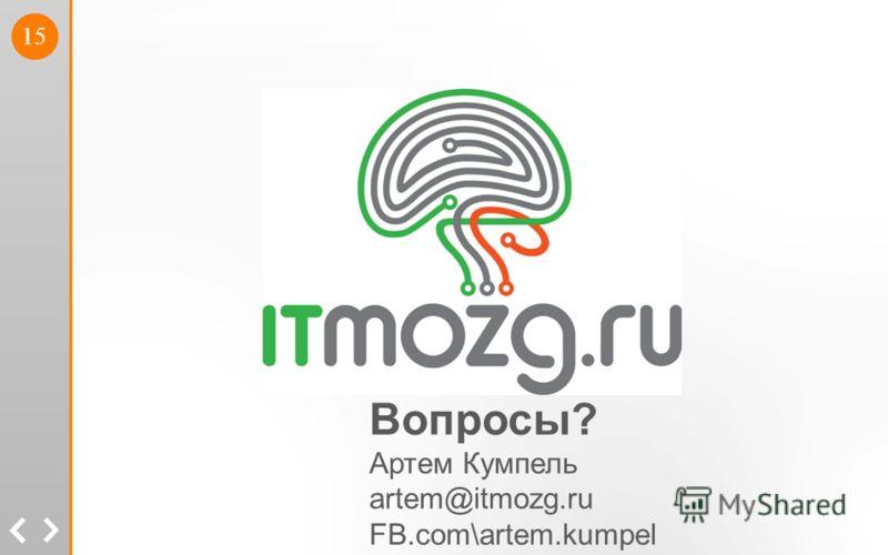 15 Вопросы? Артем Кумпель artem@itmozg.ru FB.com\artem.kumpel