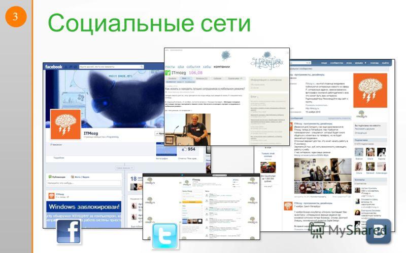 Социальные сети 3