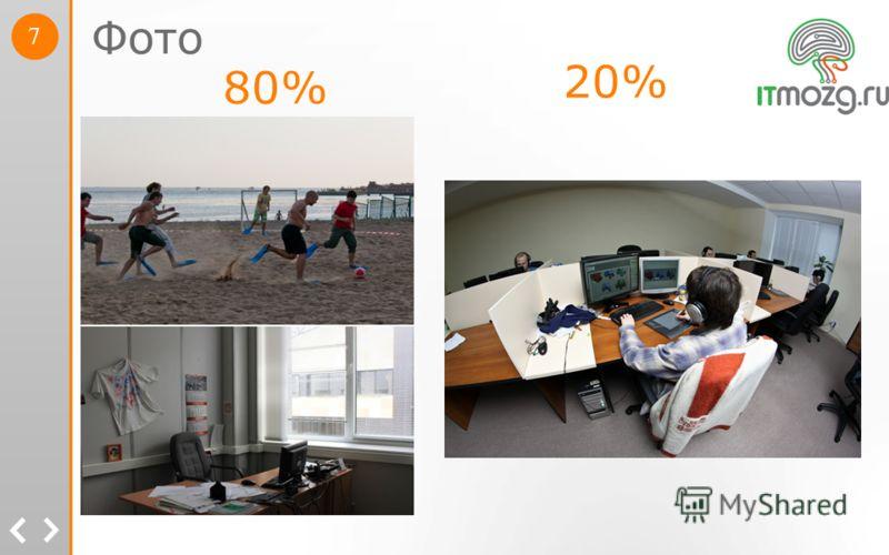 Фото 80% 7 20%
