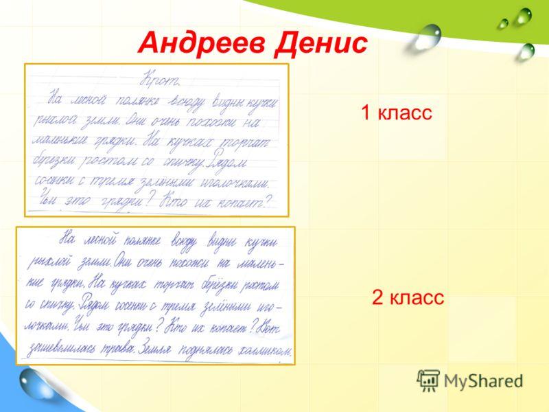 Андреев Денис 1 класс 2 класс
