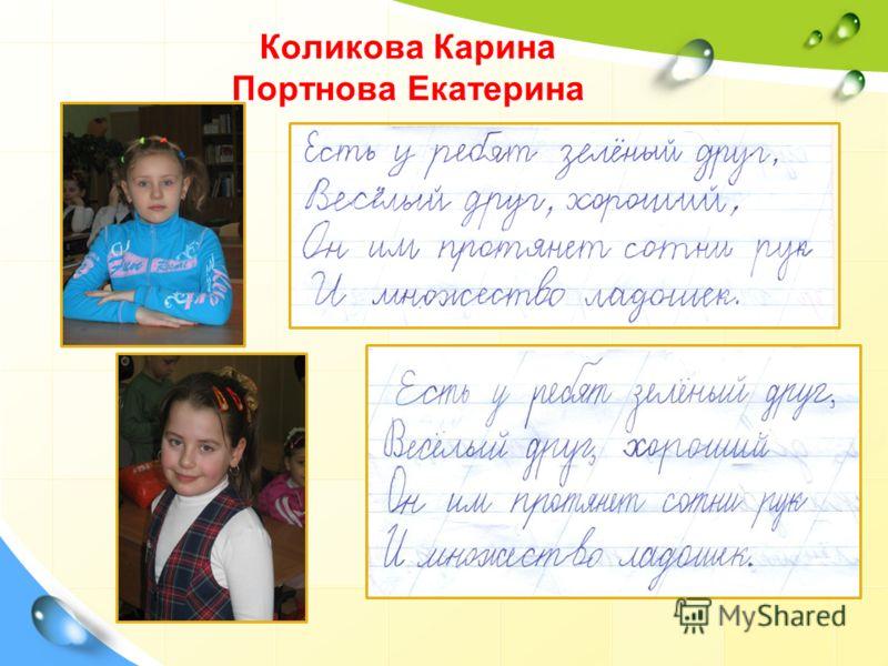 Коликова Карина Портнова Екатерина