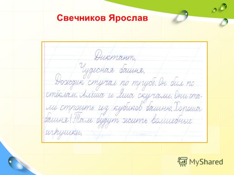 Свечников Ярослав