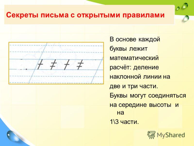 Секреты письма с открытыми правилами В основе каждой буквы лежит математический расчёт: деление наклонной линии на две и три части. Буквы могут соединяться на середине высоты и на 1\3 части.