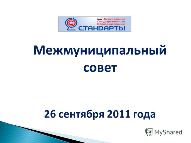 Межмуниципальный совет 26 сентября 2011 года