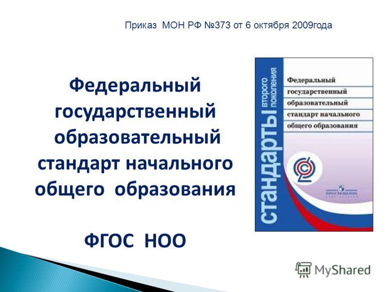 Федеральный государственный образовательный стандарт начального общего образования ФГОС НОО Приказ МОН РФ 373 от 6 октября 2009года