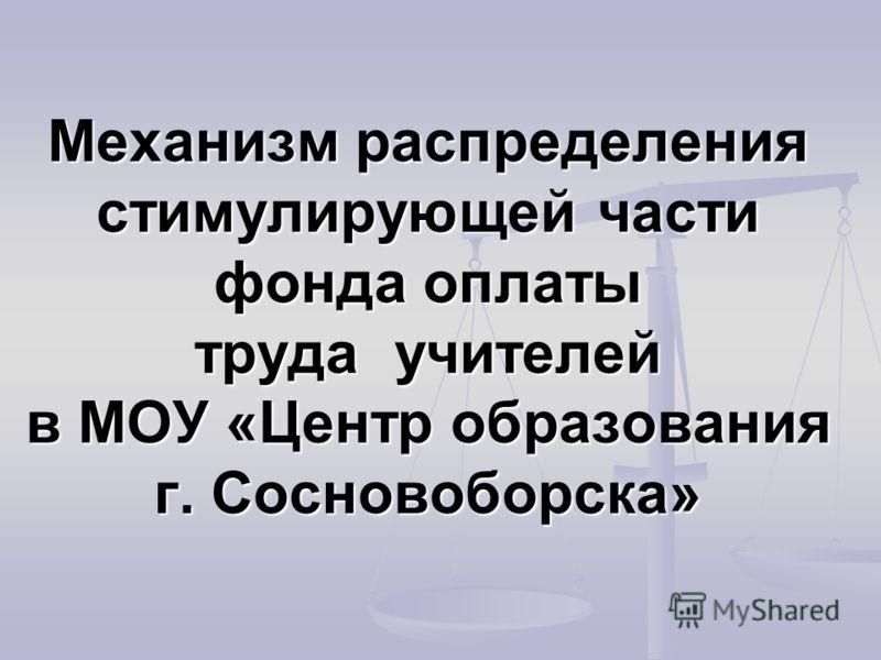 Механизм распределения стимулирующей части фонда оплаты труда учителей в МОУ «Центр образования г. Сосновоборска»