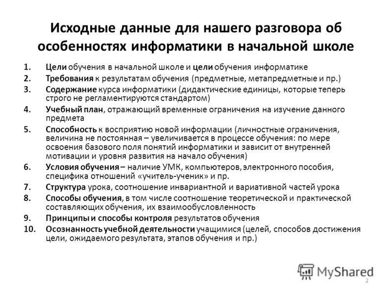 метапредметные и пр.) 3.