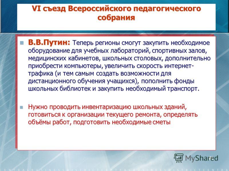 90 VI съезд Всероссийского педагогического собрания В.В.Путин: Теперь регионы смогут закупить необходимое оборудование для учебных лабораторий, спортивных залов, медицинских кабинетов, школьных столовых, дополнительно приобрести компьютеры, увеличить