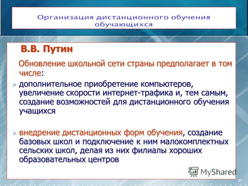 91 В.В. Путин В.В. Путин Обновление школьной сети страны предполагает в том числе: Обновление школьной сети страны предполагает в том числе: дополнительное приобретение компьютеров, увеличение скорости интернет-трафика и, тем самым, создание возможно