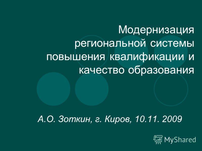 Модернизация региональной системы повышения квалификации и качество образования А.О. Зоткин, г. Киров, 10.11. 2009