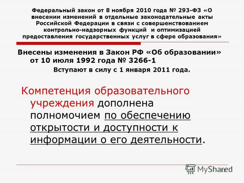 11 Федеральный закон от 8 ноября 2010 года 293-ФЗ «О внесении изменений в отдельные законодательные акты Российской Федерации в связи с совершенствованием контрольно-надзорных функций и оптимизацией предоставления государственных услуг в сфере образо