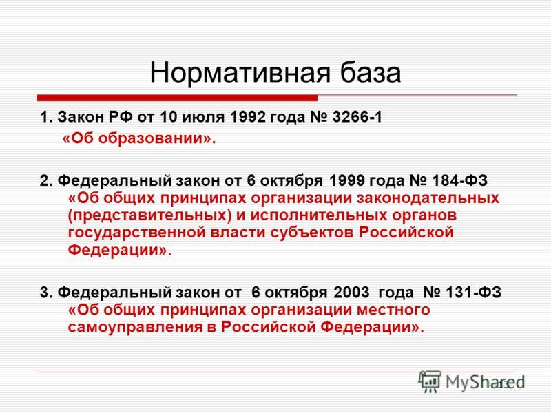 13 Нормативная база 1. Закон РФ от 10 июля 1992 года 3266-1 «Об образовании». 2. Федеральный закон от 6 октября 1999 года 184-ФЗ «Об общих принципах организации законодательных (представительных) и исполнительных органов государственной власти субъек