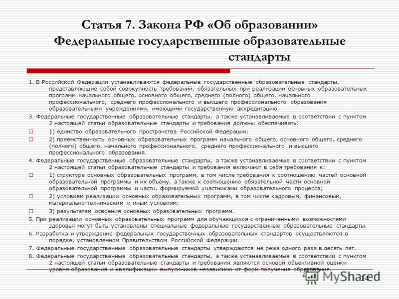 14 Статья 7. Закона РФ «Об образовании» Федеральные государственные образовательные стандарты 1. В Российской Федерации устанавливаются федеральные государственные образовательные стандарты, представляющие собой совокупность требований, обязательных