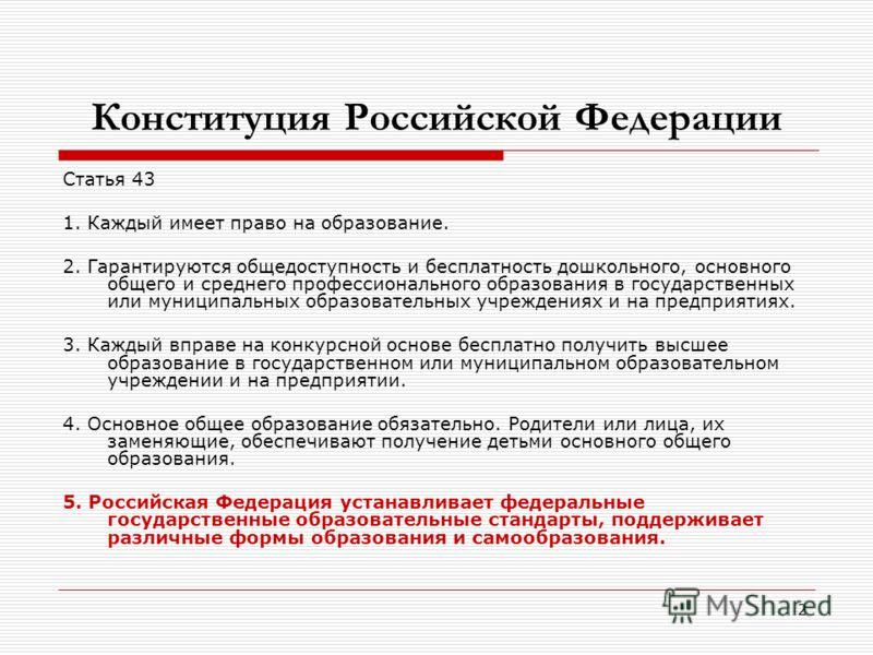 2 Конституция Российской Федерации Статья 43 1. Каждый имеет право на образование. 2. Гарантируются общедоступность и бесплатность дошкольного, основного общего и среднего профессионального образования в государственных или муниципальных образователь