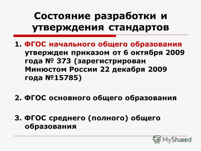 25 Состояние разработки и утверждения стандартов 1. ФГОС начального общего образования утвержден приказом от 6 октября 2009 года 373 (зарегистрирован Минюстом России 22 декабря 2009 года 15785) 2. ФГОС основного общего образования 3. ФГОС среднего (п