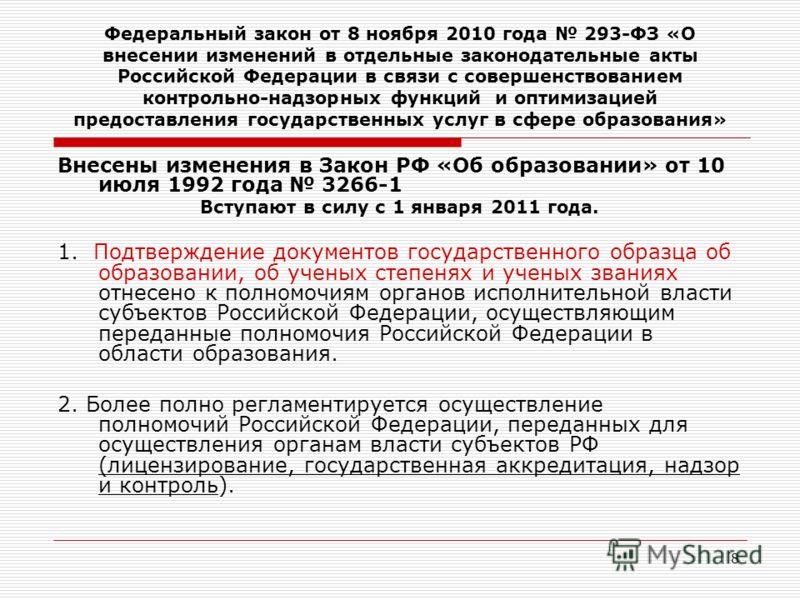 8 Федеральный закон от 8 ноября 2010 года 293-ФЗ «О внесении изменений в отдельные законодательные акты Российской Федерации в связи с совершенствованием контрольно-надзорных функций и оптимизацией предоставления государственных услуг в сфере образов