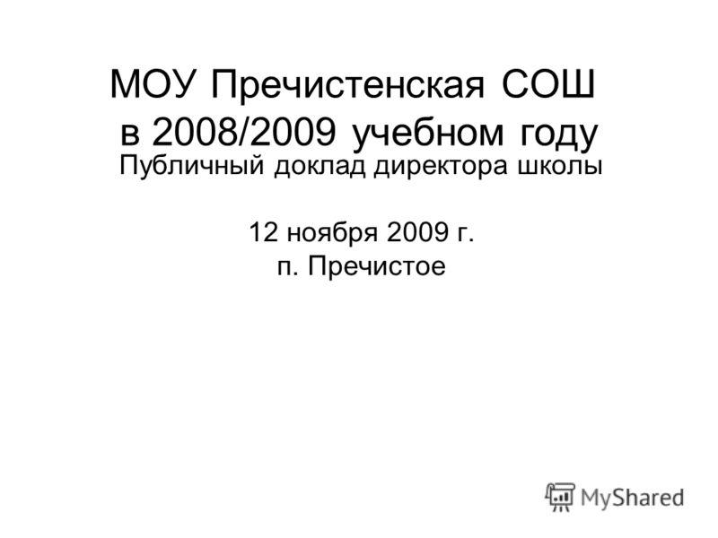 МОУ Пречистенская СОШ в 2008/2009 учебном году Публичный доклад директора школы 12 ноября 2009 г. п. Пречистое