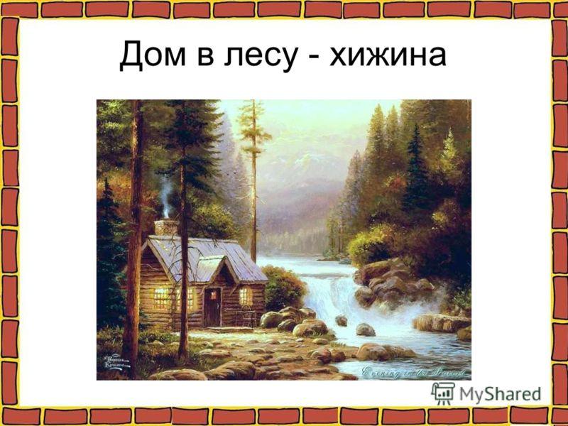 Дом в лесу - хижина