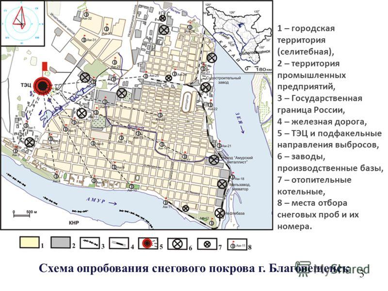 1 – городская территория (селитебная), 2 – территория промышленных предприятий, 3 – Государственная граница России, 4 – железная дорога, 5 – ТЭЦ и подфакельные направления выбросов, 6 – заводы, производственные базы, 7 – отопительные котельные, 8 – м