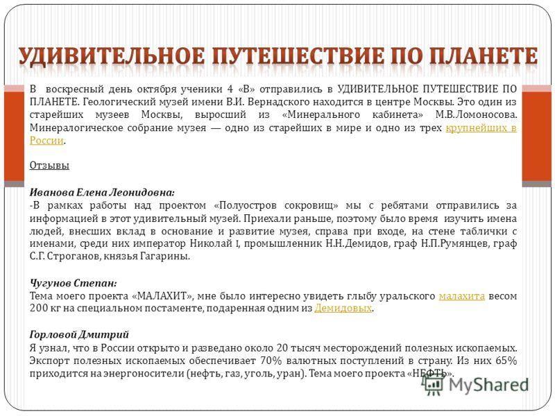 В воскресный день октября ученики 4 « В » отправились в УДИВИТЕЛЬНОЕ ПУТЕШЕСТВИЕ ПО ПЛАНЕТЕ. Геологический музей имени В. И. Вернадского находится в центре Москвы. Это один из старейших музеев Москвы, выросший из « Минерального кабинета » М. В. Ломон