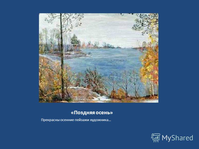 «Поздняя осень» Прекрасны осенние пейзажи художника…