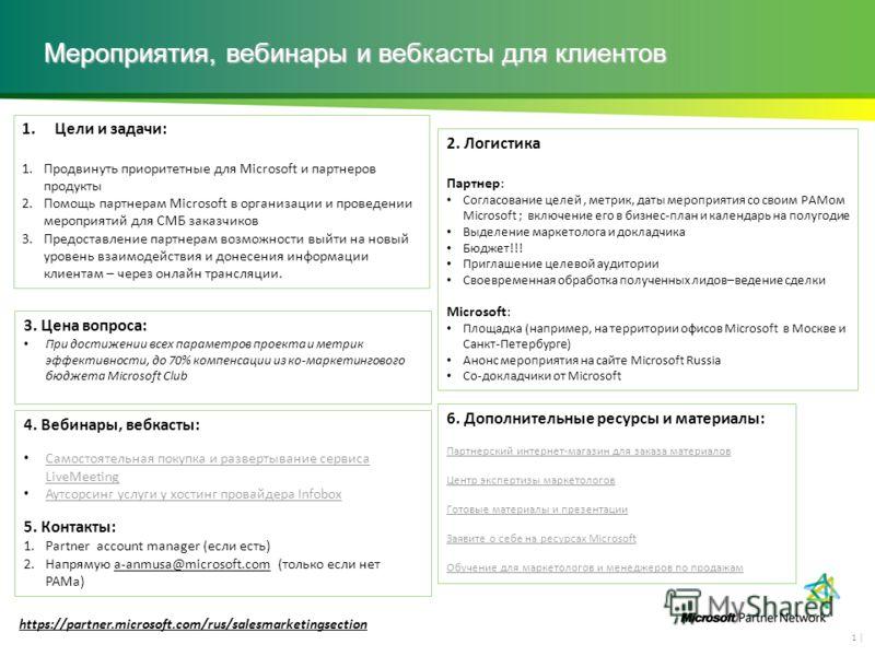 Мероприятия, вебинары и вебкасты для клиентов 1 | https://partner.microsoft.com/rus/salesmarketingsection 2. Логистика Партнер: Согласование целей, метрик, даты мероприятия со своим РАМом Microsoft ; включение его в бизнес-план и календарь на полугод