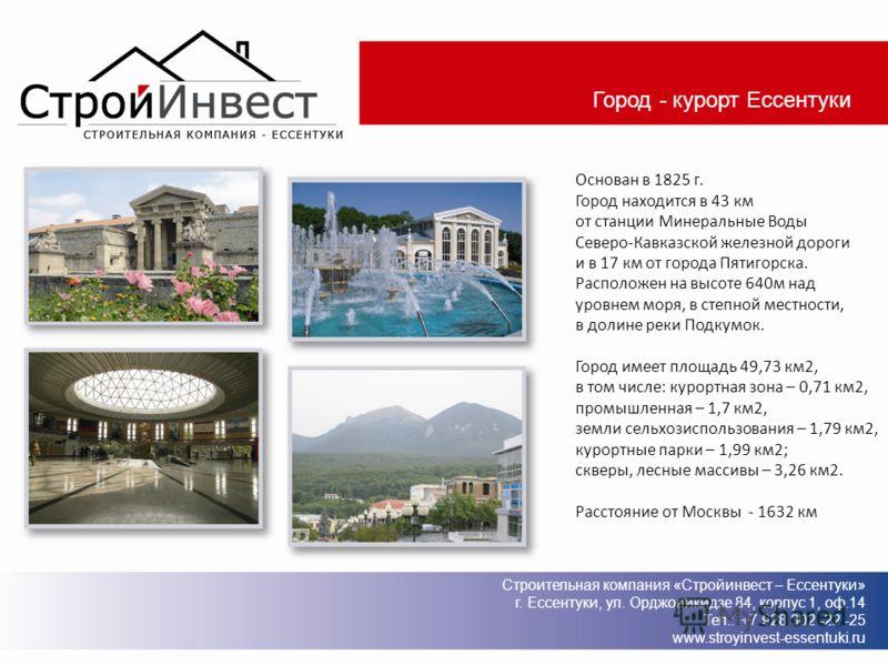 Город - курорт Ессентуки Основан в 1825 г. Город находится в 43 км от станции Минеральные Воды Северо-Кавказской железной дороги и в 17 км от города Пятигорска. Расположен на высоте 640м над уровнем моря, в степной местности, в долине реки Подкумок.