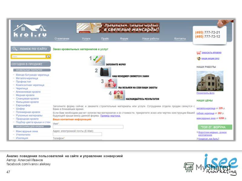 Анализ поведения пользователей на сайте и управление конверсией Автор: Алексей Иванов facebook.com/ivanov.aleksey 47