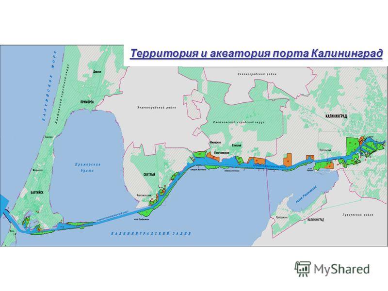 Территория и акватория порта Калининград