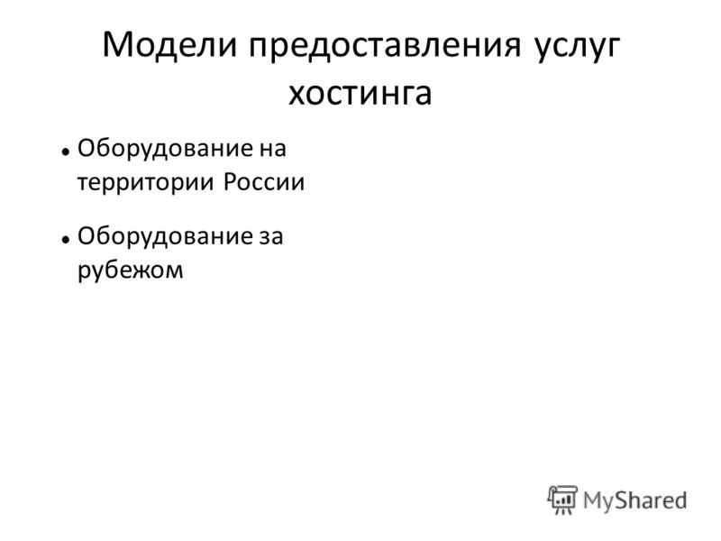 Модели предоставления услуг хостинга Оборудование на территории России Оборудование за рубежом