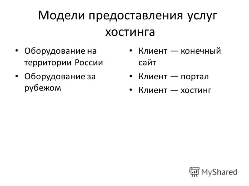 Модели предоставления услуг хостинга Оборудование на территории России Оборудование за рубежом Клиент конечный сайт Клиент портал Клиент хостинг