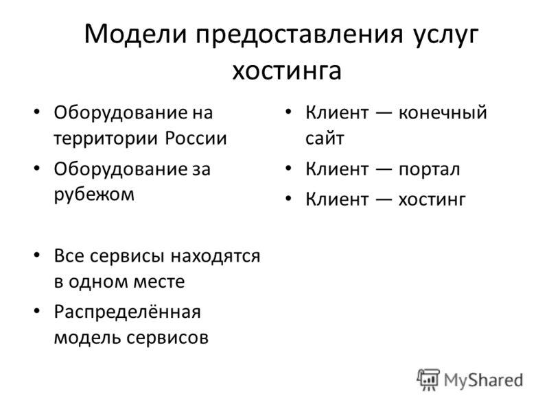 Модели предоставления услуг хостинга Оборудование на территории России Оборудование за рубежом Все сервисы находятся в одном месте Распределённая модель сервисов Клиент конечный сайт Клиент портал Клиент хостинг