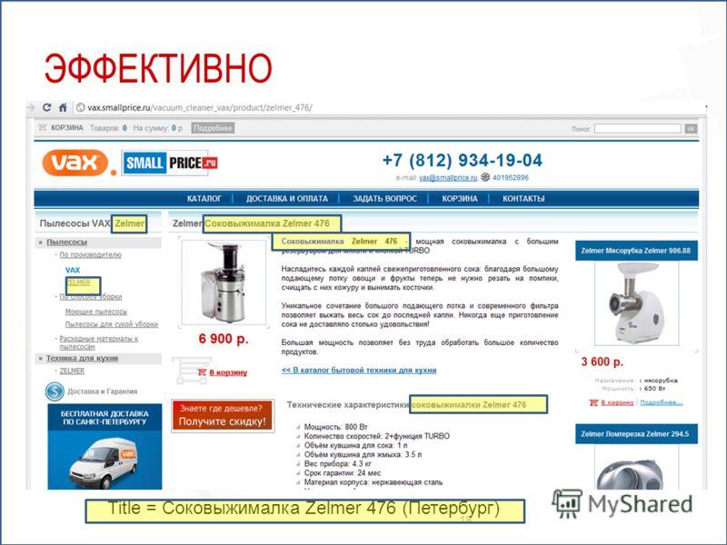 ЭФФЕКТИВНО 18 Title = Соковыжималка Zelmer 476 (Петербург)