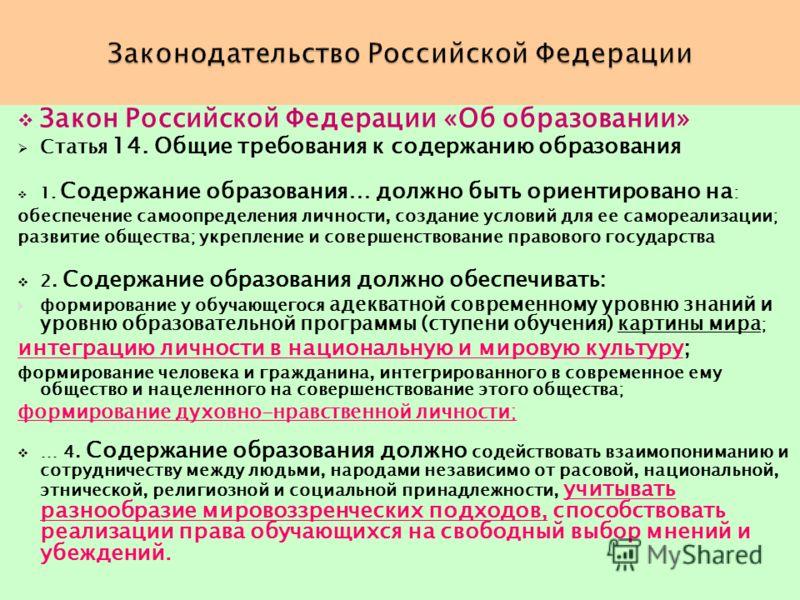 Закон Российской Федерации «Об образовании» Статья 14. Общие требования к содержанию образования 1. Содержание образования… должно быть ориентировано на : обеспечение самоопределения личности, создание условий для ее самореализации; развитие общества