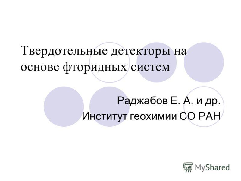 Твердотельные детекторы на основе фторидных систем Раджабов Е. А. и др. Институт геохимии СО РАН
