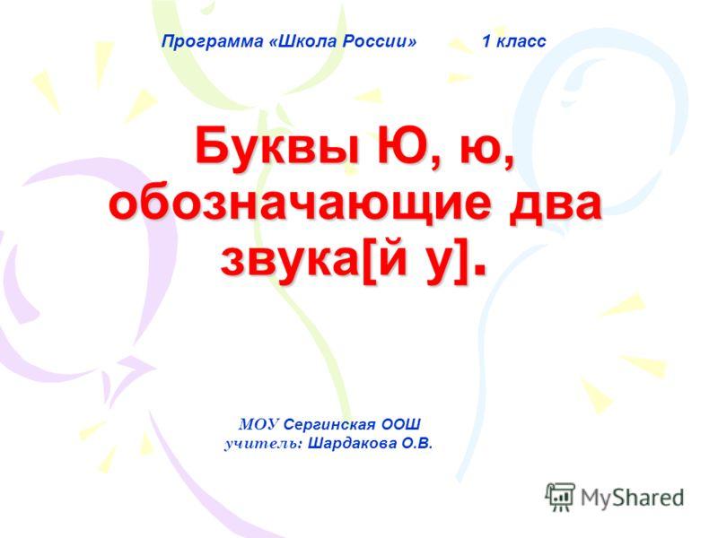 План конспект урока по русскому языку 1 класс на тему буква умк школы россии