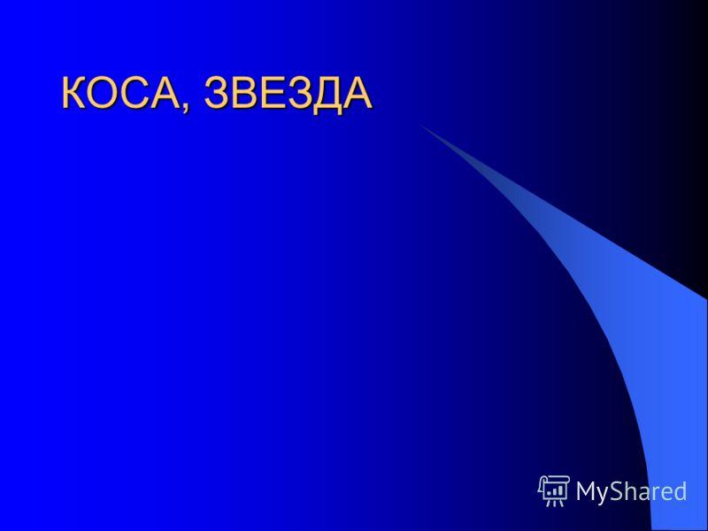 КОСА, ЗВЕЗДА